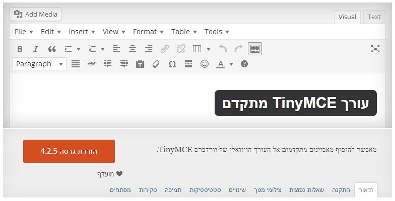 TinyMCE Advanced Plugin Hebrew