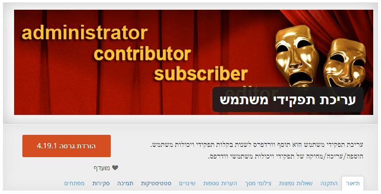 User Role Editor Plugin Hebrew