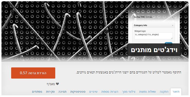 Widget Logic Plugin Hebrew