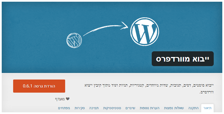 WordPress Importer Plugin Hebrew